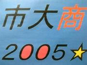 大阪市立大学商学部05年入学