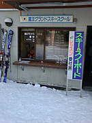 蔵王グランドスキースクール