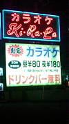 岸町キララ川越店