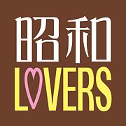 昭和L♡VERS