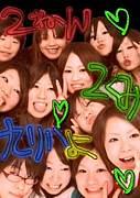 九リハ☆3年2組