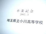 2002年度小川高校卒業生