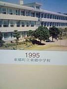 東郷中卒業(昭和54年生まれ)