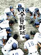 2007年8セミ野球メンバー