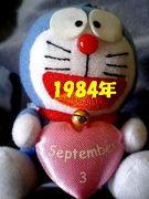 1984年9月3日生まれ