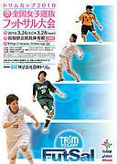 トリムカップ全国女子選抜
