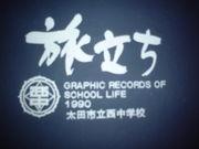 太田西中1990年(H2)卒☆旅立ち