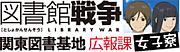図書館戦争*関東図書基地広報課