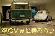 空冷VWに乗ろう♪