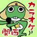カラオケ関西 高宴会