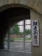 プリズンブレイカー都道府県