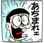 ドラえもん好きあちまれ〜〜