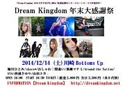Dream Kingdom
