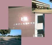 上尾市立瓦葺中学校