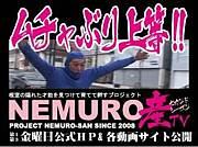 NEMURO産
