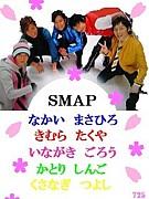 SMAPの心を大切なあなたに