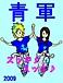 両国★2009青軍