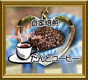 自家焙煎(だんとコーヒー)