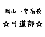 岡山一宮高校 弓道部