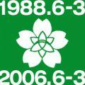 苦楽園小6-3卒業生(1988年度)