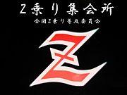 Z乗り集会所