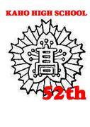 嘉穂高校 52期生