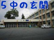 三沢市立第五中学校