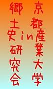 郷土史研究会 in 京都産業大学