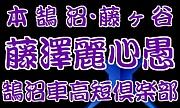藤澤麗心愚(四輪旧車會)