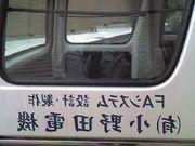 (有)小野田電機
