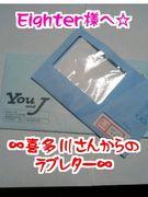 ∞喜多川さんからのラブレター∞