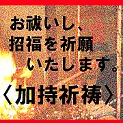 無料で加持祈祷・お祓い(浄霊)