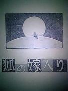 狐の嫁入り(志村)