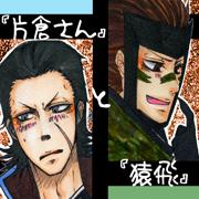 『片倉さん』と『猿飛』