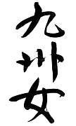 九州女(クスコ)