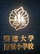 聖徳大学附属小学校2001年度卒