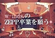 w-inds.のZEPP卒業を願う*