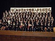 ☆NCN2009年度生☆