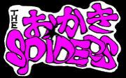 おかきスパイダーズ