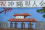 サンディエゴ沖縄県人会