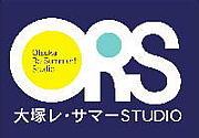 大塚レ・サマースタジオ