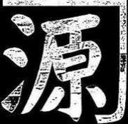 渡辺源四郎商店