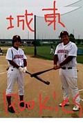 城東Rookies