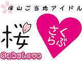 """美作国ご当地アイドル""""SakuLove"""""""