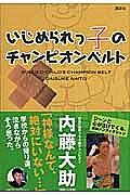 チャンピオンベルト内藤大助