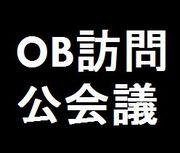 OB訪問公会義