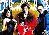 LOVE DEATH 〜ラブデス〜