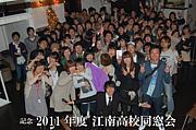 新潟県立新潟江南高校 2004年卒