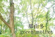 green mother 〜植林計画〜