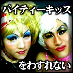 Piety Kissを忘れない